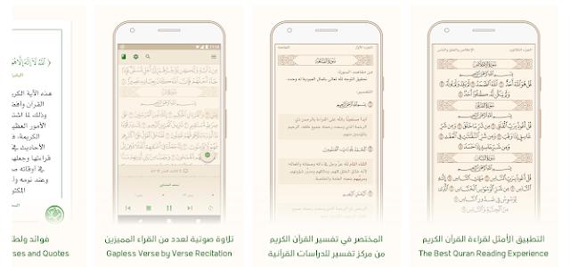 أفضل تطبيق لقرائة القرآن الكريم بدون أنترنيت