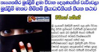 muslim child marriage sri lanka bbc sinhala