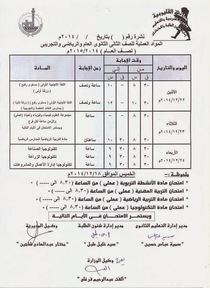 جداول امتحانات أولى و تانية ثانوي الترم الأول 2015 لمحافظة القليوبية 10432485_65550669790