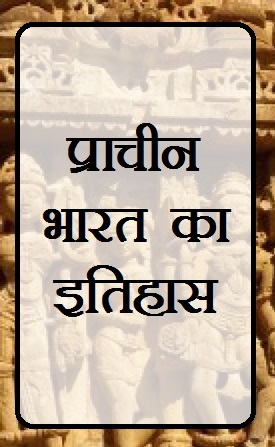 history, competition books, competition books free download, ancient indian history in hindi pdf, indian history in hindi language, history of india in hindi book, indian history in hindi pdf for ssc