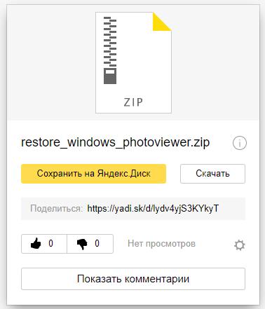 средство просмотра фотографий windows 10