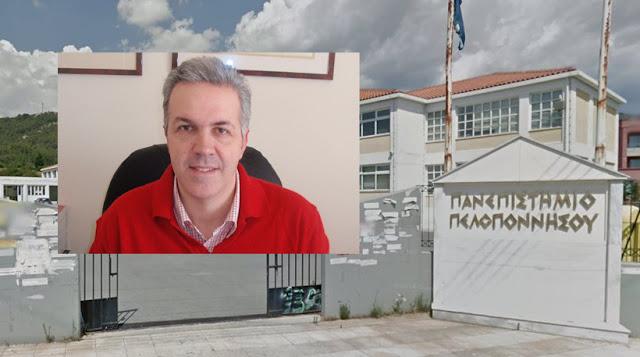 Τα αποτελέσματα των Πρυτανικών Εκλογών του Πανεπιστημίου Πελοποννήσου - Πρύτανης ο Καθηγητής Αθανάσιος Κατσής