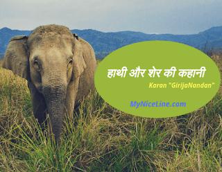 हाथी और शेर की प्रेरणादायक कहानी | क्रोध पर नियंत्रण कहानी| क्रोध से हानि, क्रोध का दुष्परिणाम, क्रोध का फल| lion and elephant short motivational story in hindi