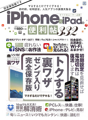 iPhone & iPadの便利帖332 すべてのユーザー必読! トクする裏ワザゼンブ入り完全保存版 マネするだけでデキる! raw zip dl