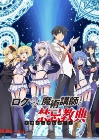 http://www.anime-kishi.tv/2017/05/roku-de-nashi-majutsu-koushi-to-akashic.html#