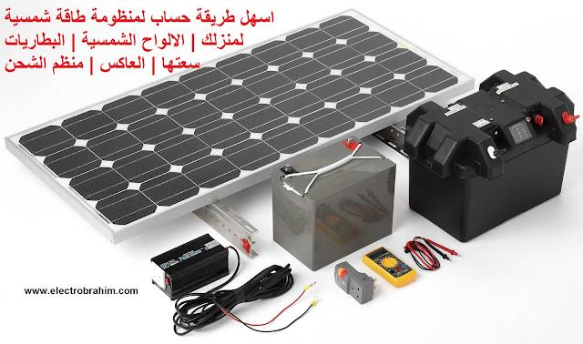 اسهل طريقة حساب لمنظومة طاقة شمسية لمنزلك   الالواح الشمسية   البطاريات سعتها   العاكس   منظم الشحن