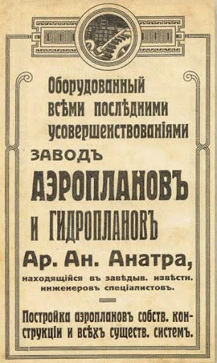 Завод Анатра