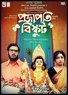 Projapoti Biskut Movie Poster Bengali