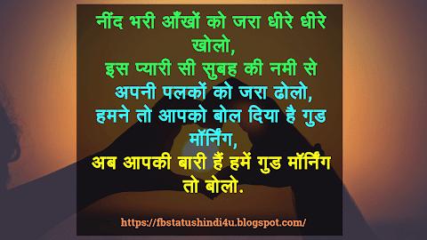 75+ [Brand New] Good Morning Shayari in Hindi For GF 2019