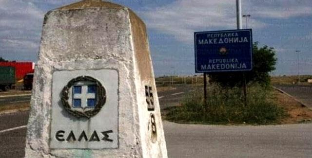 Αγνωστοι ξήλωσαν 105 «πυραμίδες» της οριογραμμής στα σύνορα Ελλάδας-Σκοπίων