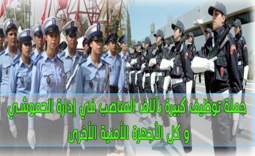 سار للشباب المغاربة.. حملة توظيف كبيرة بآلاف المناصب في إدارة الحموشي و كل الأجهزة الأمنية الأخرى