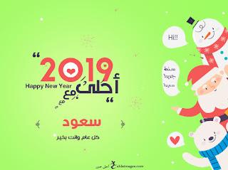 2019 احلى مع سعود