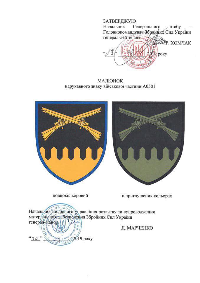 Бригада ім. кошового отамана Івана Сірка отримала емблему