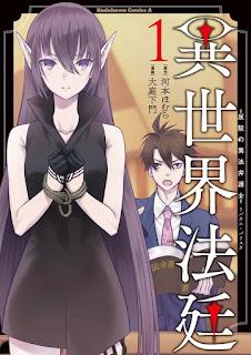 "El próximo febrero finaliza el manga ""Isekai Houtei: Rebuttal Barrister"""