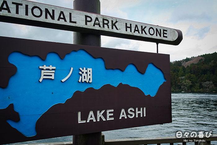 focus panneau du lac ashi