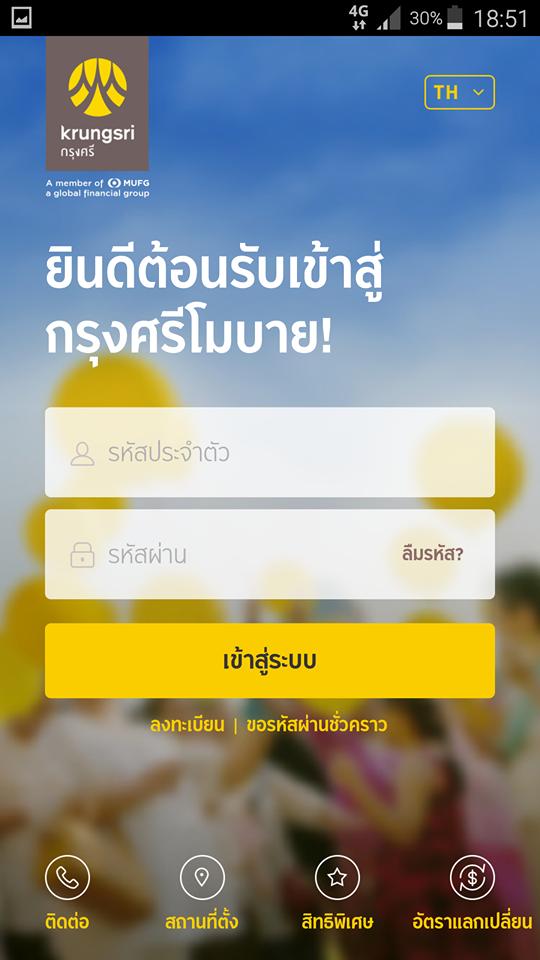:: Krungsri Mobile Application ยกธนาคารกรุงศรีมาอยู่ในมือถือคุณ! ::