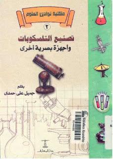 كتاب تصنيع التلسكوب وأجهزة بصرية أخرى pdf