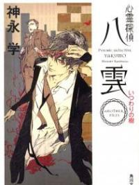 Shinrei Tantei Yakumo – ANOTHER FILES