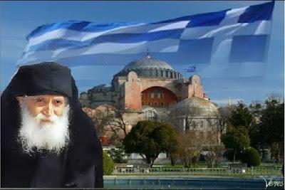 Αγίου Παΐσιου: Η Αγία Σοφία είναι έτοιμη, να παραδοθεί στους Έλληνες