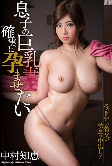 PPPD-563 I Want To Surely Embrace My Son's Big Tits Wisdom Nakamura Tomoe