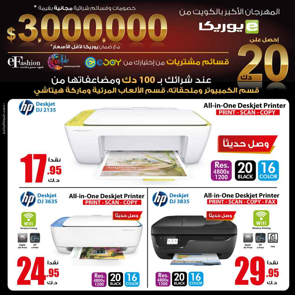 Eureka Kuwait - Today's Special Offers 17-01-2016 | SaveMyDinar