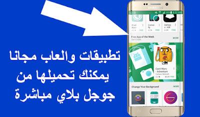 جديد جوجل بلاي: تطبيقات مدفوعة مجانا يمكنك تحميلها مباشرة من المتجر