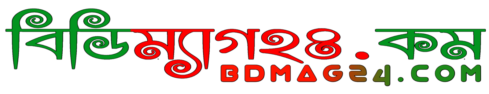 BDMag24.Com -  No 1 Magazine Site In Bangladesh