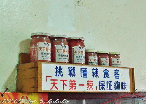 卑南豬血湯老店|侯記卑南豬血湯
