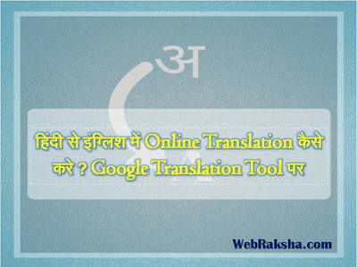 translate-on-google-translate-tool