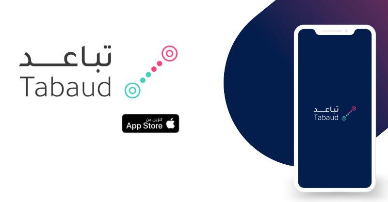 تطبيق تباعد كورونا لإشعار المخالطين في السعودية للأيفون والأندرويد