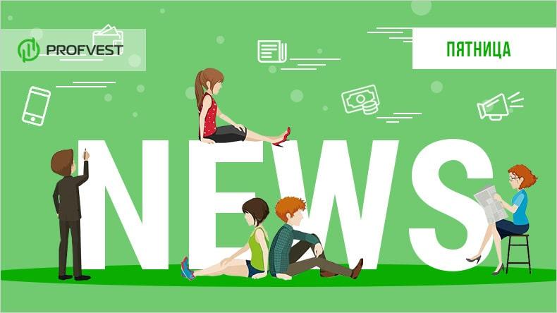 Новости от 25.01.19