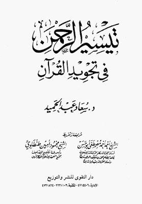 تيسير الرحمن في تجويد القرآن - سعاد عبد الحميد