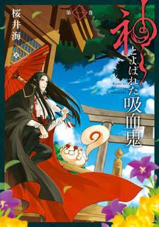 [桜井海] 神とよばれた吸血鬼 第01巻
