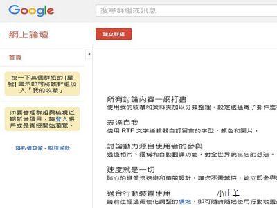 google網上論壇