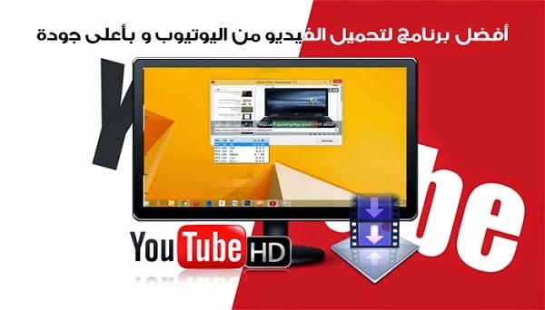 الحلقة 108 : أفضل برنامج لتحميل الفيديوهات من اليوتيوب بكل سهولة و بأعلى جودة