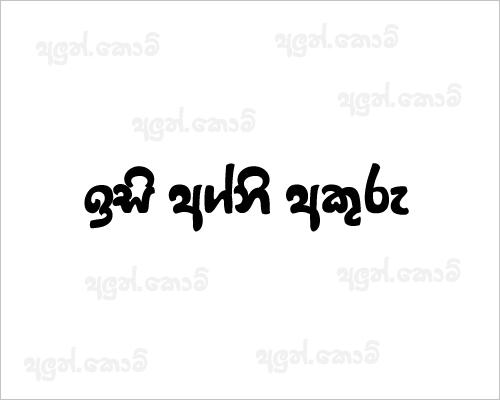 Download Isi Agni Sinhala font free Download