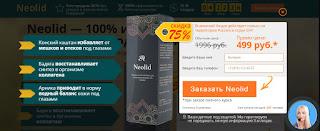 комплекс Neolid