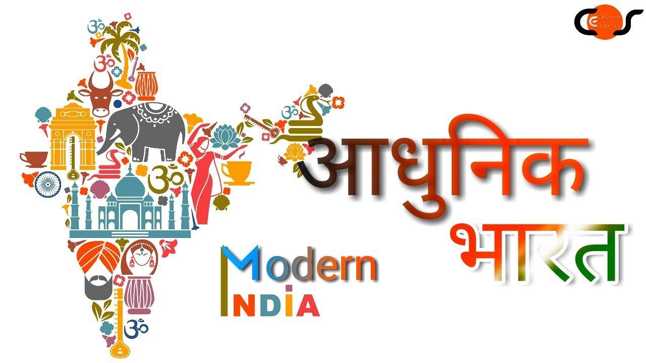 Modern India History - 01