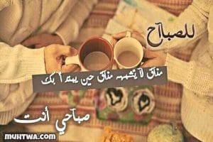 بوستات صباح الخير