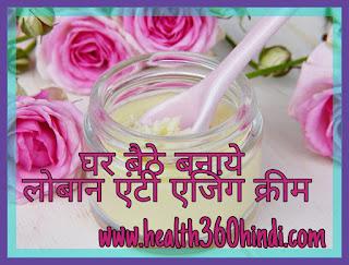 Homemade Anti Aging Cream in Hindi