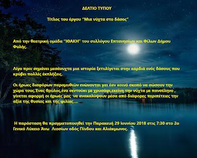 Ευχαριστίες της θεατρικής ομάδας «Ιθάκη» του συλλόγου Επτανησίων και Φίλων Δήμου Φυλής