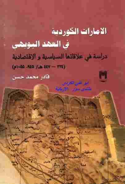 كتاب الإمارات الكوردية في العهد البويهي لـ قادر محمد حسن pdf