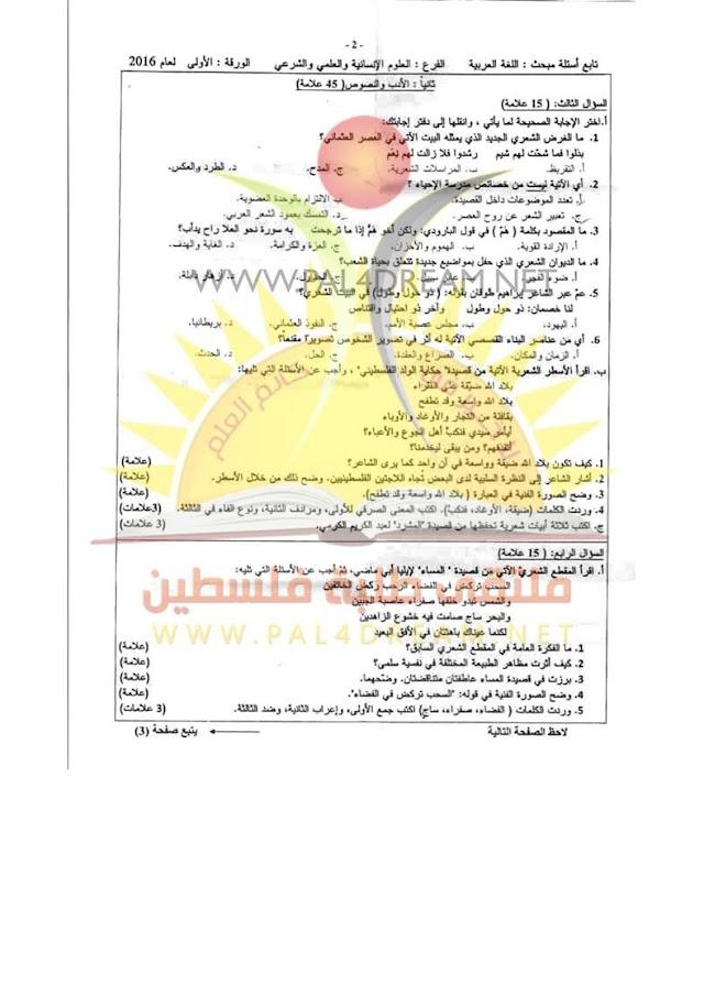 الاجابات النموذجية ورقة اللغة العربية الأولى والثانية توجيهي 2016