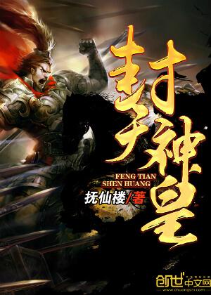 Phong Thiên Thần Hoàng