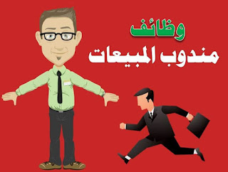 وظائف مندوبين مبيعات بجدة, وظائف مندوبين مبيعات في السعودية, وظائف مندوبين مبيعات بالرياض, وظائف مندوبين مبيعات بالسعوديه, وظائف مندوبين مبيعات بالخارج, وظائف مندوب مبيعات السعودية اليوم, وظيفة مندوب مبيعات في السعودية, وظائف خالية مندوب مبيعات في السعودية