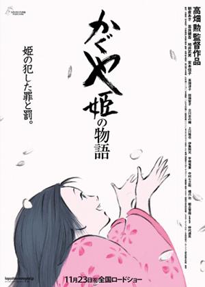 El cuento de la princesa Kaguya [Película] [HDL] 550MB [Sub Español] [MEGA]