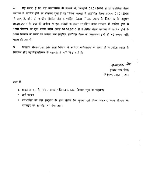 ccs-rp-rules-2016-opportunity-for-revision-of-option-reg-hindi-page-02