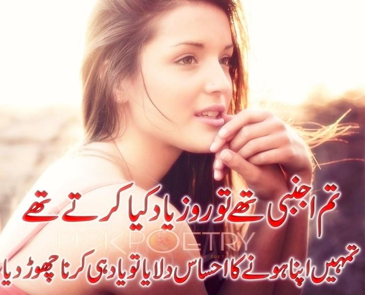 2 Line Shayari In Urdu Two Lines Poetry Sad Poetry Urdu