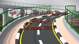 تصميم واكساء جسر ب احترافية في برنامج 3d max 2017