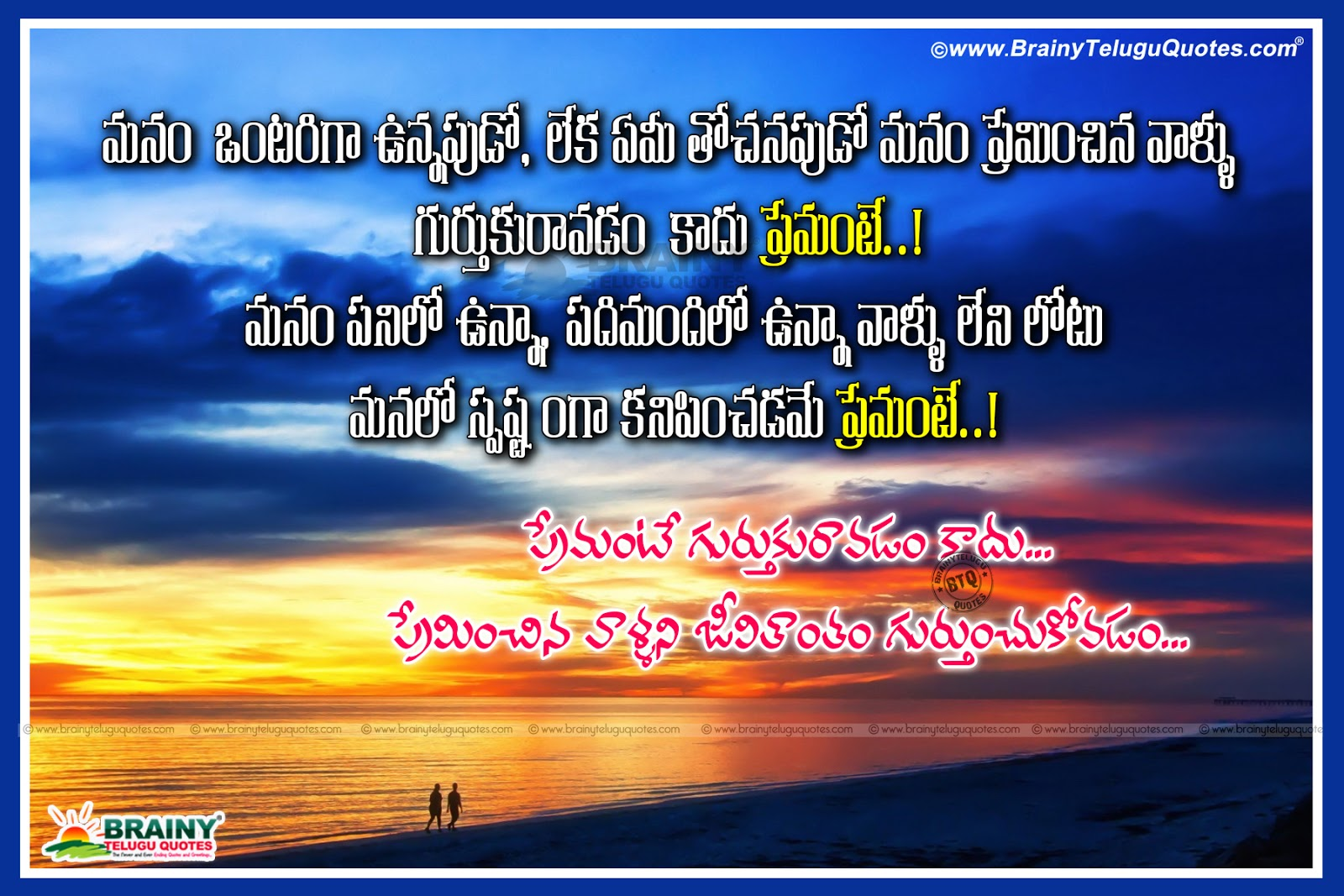 Love Feeling Quotes In Telugu: True Meaning Of Love Quotations In Telugu-Telugu Love